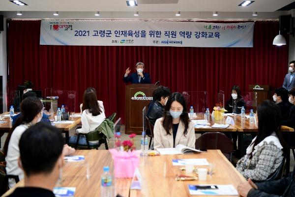 0407-02 보도자료(2021년 인재육성을 위한 직원역량강화교육)2.JPG