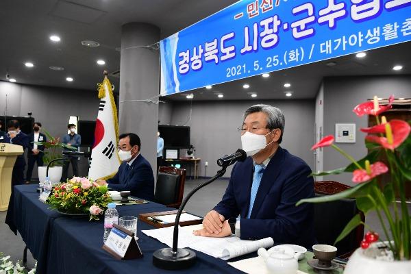 0525-02 보도자료(경북시장군수협의회 13차 정기회의 고령에서 열려)2.jpg