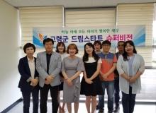 [고령]드림스타트, 2/4분기 슈퍼비전 &사례회의 개최