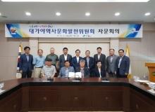 [고령]가야사 연구복원의 진정성있는 계획 수립을 위한 대가야역사문화발전위원회 개최