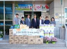 [고령]추석맞이 사회복지시설 위문