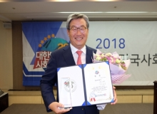 [고령]곽용환 고령군수, 2018년 대한민국사회발전대상 수상