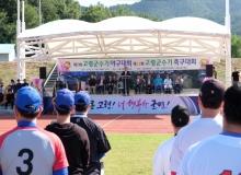 [고령]고령군수기 체육대회 성황리 개최