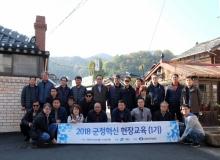 [고령]2018년 고령군 군정혁신 현장교육 개최