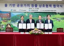 [고령]물 기반 사회적공유 가치 창출을 위한 상호협력 협약