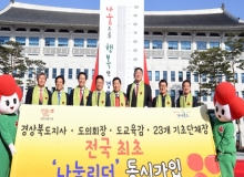 [고령]곽용환 고령군수, 희망 2019 나눔캠페인 1호 기부