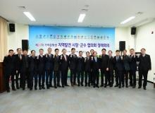 [고령]가야문화권 지역발전 시장군수협의회 제22차 정례회의 개최
