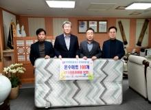 [고령]취약계층을 위한  노후 전기장판 교체사업