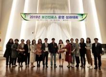 [고령]보건진료소 운영 성과대회, 전국 최우수상 수상 !