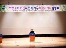 [고령]대입 핵심전략 입시설명회 개최