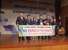 [고령]성별영향평가 추진 우수기관상 수상