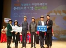[고령]제2회 경상북도 주민자치센터 문화프로그램 경연대회 우수상 수상