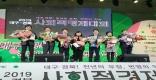 [고령]2019년 경상북도 사회적경제대상 ㈜대가야캠프 수상