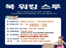 [고령]관내도서관 임시 특별 대출서비스 운영