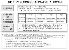 [고령]코로나-19 재난 긴급생활비 지원!