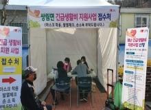 [고령]쌍림면 재난긴급생활비 사업 야외 접수처 운영