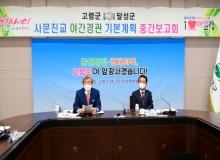 [고령]사문진교 야간경관 기본계획 중간보고회 개최