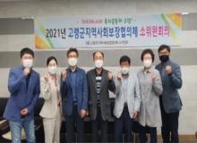 [고령]고령군지역사회보장협의체 소위원회 개최