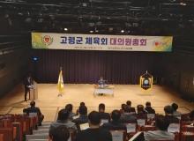 [고령]2021년 고령군체육회 대의원총회 개최