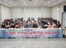 [고령]2021학년도 대가야농업기술대학(고설딸기학과) 개강 !!!
