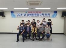 [고령]고령군청소년상담복지센터, 청소년안전망 실행위원회 2차 회의 개최